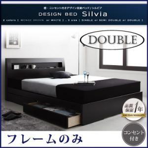 収納ベッド ダブル【Silvia】【フレームのみ】 ホワイト 棚・コンセント付きデザイン収納ベッド【Silvia】シルビア - 拡大画像