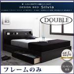 収納ベッド ダブル【Silvia】【フレームのみ】 ホワイト 棚・コンセント付きデザイン収納ベッド【Silvia】シルビア