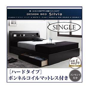 収納ベッド シングル【Silvia】【ボンネルコイルマットレス:ハード付き】 ウェンジブラウン 棚・コンセント付きデザイン収納ベッド【Silvia】シルビア - 拡大画像