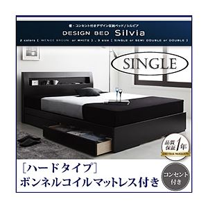 収納ベッド シングル【Silvia】【ボンネルコイルマットレス:ハード付き】 ホワイト 棚・コンセント付きデザイン収納ベッド【Silvia】シルビア - 拡大画像