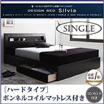 収納ベッド シングル【Silvia】【ボンネルコイルマットレス:ハード付き】 ホワイト 棚・コンセント付きデザイン収納ベッド【Silvia】シルビア