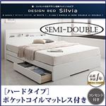 収納ベッド セミダブル【Silvia】【ポケットコイルマットレス:ハード付き】 ホワイト 棚・コンセント付きデザイン収納ベッド【Silvia】シルビア