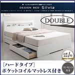 収納ベッド ダブル【Silvia】【ポケットコイルマットレス:ハード付き】 ホワイト 棚・コンセント付きデザイン収納ベッド【Silvia】シルビア