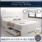 収納ベッド シングル【Silvia】【国産ポケットコイルマットレス付き】 ホワイト 棚・コンセント付きデザイン収納ベッド【Silvia】シルビア