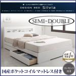 収納ベッド セミダブル【Silvia】【国産ポケットコイルマットレス付き】 ホワイト 棚・コンセント付きデザイン収納ベッド【Silvia】シルビア