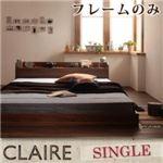 フロアベッド シングル【Claire】【フレームのみ】 ウォルナットブラウン 棚・コンセント付きフロアベッド【Claire】クレール