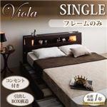 収納ベッド シングル【Viola】【フレームのみ】 ダークブラウン モダンライト・コンセント収納付きベッド【Viola】ヴィオラ