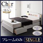 収納ベッド シングル【Cher】【フレームのみ】 ホワイト モダンライト・コンセント収納付きベッド【Cher】シェール