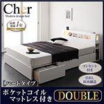 収納ベッド ダブル【Cher】【ポケットコイルマットレス:ハード付き】 ホワイト モダンライト・コンセント収納付きベッド【Cher】シェール