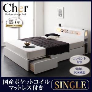 収納ベッド シングル【Cher】【国産ポケットコイルマットレス付き】 ホワイト モダンライト・コンセント収納付きベッド【Cher】シェール - 拡大画像