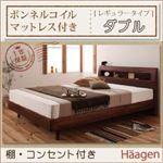 すのこベッド ダブル【Haagen】【ボンネルコイルマットレス(レギュラー)付き】 フレームカラー:ウォルナットブラウン マットレスカラー:アイボリー 棚・コンセント付きデザインすのこベッド【Haagen】ハーゲン