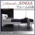 すのこベッド シングル【Alamode】【フレームのみ】 ホワイト 棚・コンセント付きデザインすのこベッド【Alamode】アラモード