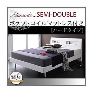 すのこベッド セミダブル【Alamode】【ポケットコイルマットレス:ハード付き】 ホワイト 棚・コンセント付きデザインすのこベッド【Alamode】アラモード - 拡大画像