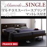 すのこベッド シングル【Alamode】【マルチラススーパースプリングマットレス付き】 ホワイト 棚・コンセント付きデザインすのこベッド【Alamode】アラモード