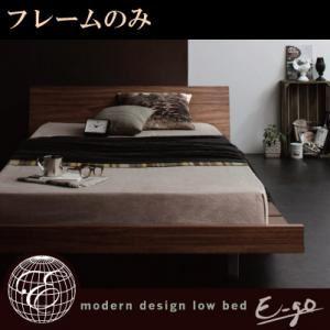 ローベッド【E-go】【フレームのみ】 ウォルナットブラウン モダンデザインローベッド【E-go】イーゴ