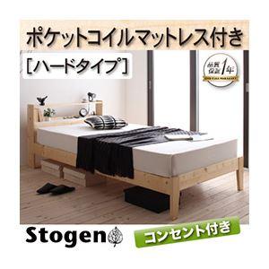 すのこベッド シングル【Stogen】【ポケットコイルマットレス:ハード付き】 ナチュラル 北欧デザインコンセント付きすのこベッド【Stogen】ストーゲン - 拡大画像