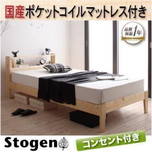 すのこベッド シングル【Stogen】【国産ポケットコイルマットレス付き】 ナチュラル 北欧デザインコンセント付きすのこベッド【Stogen】ストーゲン - 拡大画像