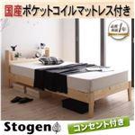すのこベッド シングル【Stogen】【国産ポケットコイルマットレス付き】 ナチュラル 北欧デザインコンセント付きすのこベッド【Stogen】ストーゲン