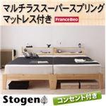 すのこベッド シングル【Stogen】【マルチラススーパースプリングマットレス付き】 ナチュラル 北欧デザインコンセント付きすのこベッド【Stogen】ストーゲン