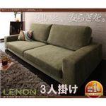 ソファー 3人掛け ブラウン カバーリングフロアソファ【Lenon】レノン