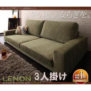 ソファー 3人掛け モスグリーン カバーリングフロアソファ【Lenon】レノン - 拡大画像