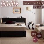収納ベッド シングル【Noble】【フレームのみ】 ダークブラウン モダンライト・コンセント付き収納ベッド【Noble】ノーブル