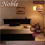 収納ベッド シングル【Noble】【国産ポケットコイルマットレス付き】 ダークブラウン モダンライト・コンセント付き収納ベッド【Noble】ノーブル】