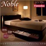 収納ベッド シングル【Noble】【マルチラススーパースプリングマットレス付き】 ダークブラウン モダンライト・コンセント付き収納ベッド【Noble】ノーブル