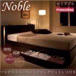 収納ベッド セミダブル【Noble】【マルチラススーパースプリングマットレス付き】 ダークブラウン モダンライト・コンセント付き収納ベッド【Noble】ノーブル
