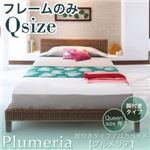 アバカベッド クイーン【Plumeria】【フレームのみ】 脚付きタイプアバカベッド【Plumeria】プルメリア