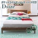 アバカベッド ダブル【Plumeria】【ポケットコイルマットレス:ハード付き】 脚付きタイプアバカベッド【Plumeria】プルメリア