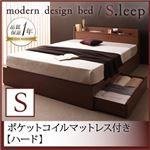 収納ベッド シングル【S.leep】【ポケットコイルマットレス:ハード付き】 ブラウン 棚・コンセント付き収納ベッド【S.leep】エス・リープ