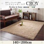ラグマット 140×200cm【CROY】ブラウン 防ダニ・アレルゲン抑制ミックスシャギーラグ【CROY】クロイ