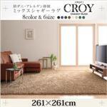 ラグマット 261×261cm【CROY】オレンジ 防ダニ・アレルゲン抑制ミックスシャギーラグ【CROY】クロイ