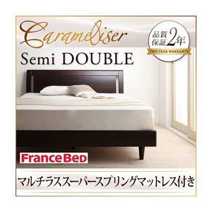 すのこベッド セミダブル【Carameliser】【マルチラススーパースプリングマットレス付き】 ブラウン デザインパネルすのこベッド【Carameliser】キャラメリーゼ - 拡大画像