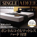 ベッド シングル【ADELE】【ボンネルコイルマットレス:ハード付き】 ブラック モダンライト・コンセント付きパネルベッド【ADELE】アデル