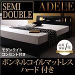 ベッド セミダブル【ADELE】【ボンネルコイルマットレス:ハード付き】 ブラック モダンライト・コンセント付きパネルベッド【ADELE】アデル
