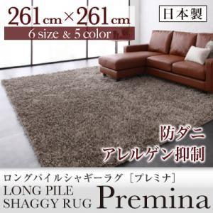 ラグマット 261×261cm【Premina】ブラウン ロングパイルシャギーラグ【Premina】プレミナ - 拡大画像