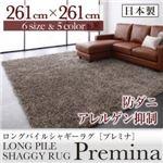 ラグマット 261×261cm【Premina】グレー ロングパイルシャギーラグ【Premina】プレミナ