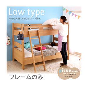 2段ベッド【picue regular】【フレームのみ】フレームカラー:ナチュラル ロータイプ木製2段ベッド【picue regular】ピクエ・レギュラー - 拡大画像