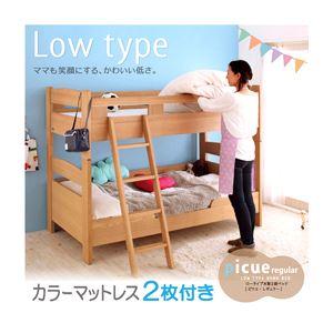 2段ベッド【picue regular】【カラーメッシュマットレス2枚付き】フレームカラー:ナチュラル マットレスカラー:ブルー2枚 ロータイプ木製2段ベッド【picue regular】ピクエ・レギュラー - 拡大画像