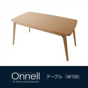 【単品】ダイニングテーブル 幅150cm 天然木北欧スタイルダイニング【Onnell】オンネル