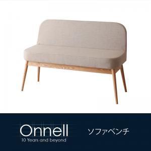 【ベンチのみ】ソファーベンチ【Onnell】ベージュ 天然木北欧スタイルダイニング【Onnell】オンネル/ソファベンチ