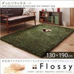 低反発マイクロファイバーシャギーラグ【Flossy】フロッシー 130×190cm (カラー:グリーン)