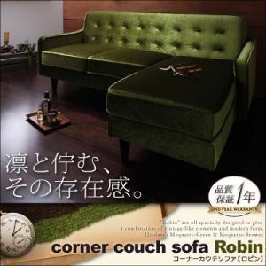 ソファー モケットグリーン コーナーカウチソファ【Robin】ロビン - 拡大画像