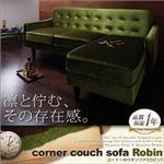 ソファー モケットグリーン コーナーカウチソファ【Robin】ロビン