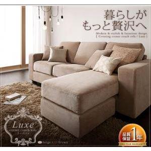 ソファー ベージュ カバーリングコーナーカウチソファ【Luxe】リュクス - 拡大画像