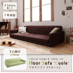 ソファー 3人掛け グリーン フロアソファ【Cuole】クオーレの詳細を見る