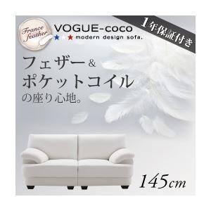 ソファー 145cm【VOGUE-coco】ホワイト フランス産フェザー入りモダンデザインソファ【VOGUE-coco】ヴォーグ・ココの詳細を見る