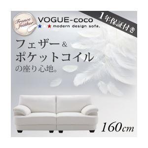 ソファー 160cm【VOGUE-coco】ホワイト フランス産フェザー入りモダンデザインソファ【VOGUE-coco】ヴォーグ・ココの詳細を見る